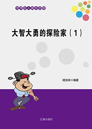 大智大勇的探险家(1) (Chinese Edition) por 宝峰 竭