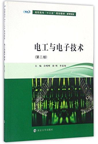 """高职高专""""十三五""""规划教材·机电专业:电工与电子技术(第二版)"""