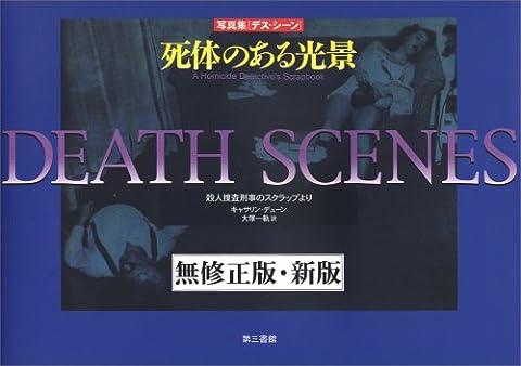 Shitai no aru kōkei = Death scenes : Shashinshū desu shīn : Satsujin sōsa keiji no sukurappu yori