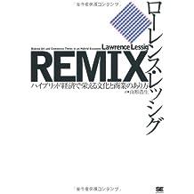 Remix : Haiburiddo keizai de sakaeru bunka to shōgyō no arikata