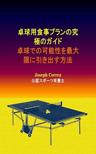 卓球用食事プランの究極のガイド: 卓球での可能性を最大限に引き出す方法 (Japanese Edition) por Joseph Correa (公認スポーツ栄養士)
