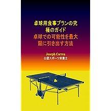 卓球用食事プランの究極のガイド: 卓球での可能性を最大限に引き出す方法 (Japanese Edition)