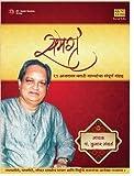 #9: Samagra - Pt. Kumar Gandharv