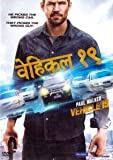 Vehicle 19 (Hindi)