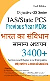 #10: Objective Indian Costitution & Polity MCQs in Hindi) GS Series (Previous Year Papers ) for IAS/UPSC/SSC/PCS/CDS/NDA/OTHERS etc : Mocktime Publication