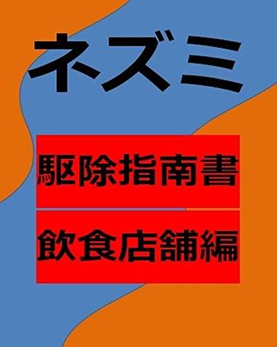 nezumikujo sinansyo insyokutenpohen: puroha dokoni cyakumokusite kujosurunoka ga wakaruhon pesuto kontororu (pesuto kontororu bukkusu) (Japanese Edition)