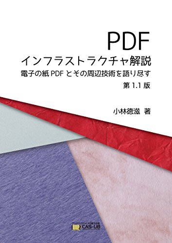 PDF infrastructure commentary: Denshi no kami PDF to sono ...