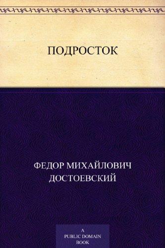 Подросток por Федор Михайлович Достоевский