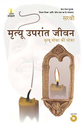 mrutyu-upraant-jeevan-marathi-marathi-edition