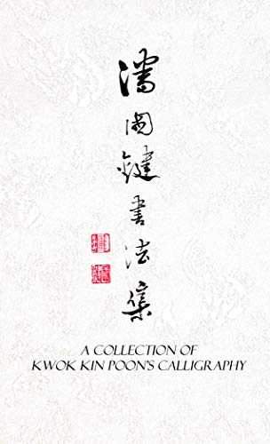 A Collection of Kwok Kin Poons Calligraphy: 潘國鍵書法集 (English ...