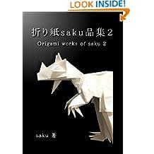 Origami works of saku 2 (Japanese Edition)