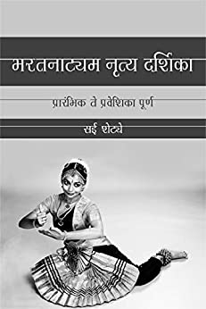 Bharatnatyam nritya Darshika: Prarambhik Te Praveshika Purna (Marathi Edition) by [Shetye, saee ]