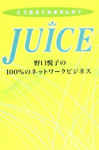 juice-koi-ikitemimasenka-noguchi-etsuko-no-100-no-nettowaiku-bijinesu