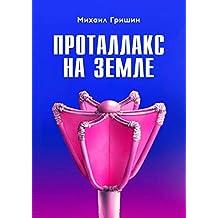 Проталлакс наЗемле (Russian Edition)