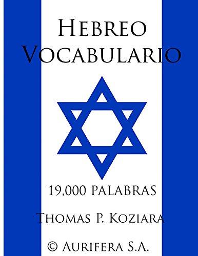 Hebreo Vocabulario