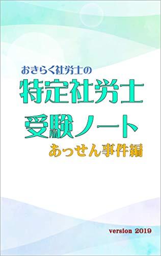 Okiraku-sharoushino tokuteisharoushi jyukennoto Assenjikenhen Yomebawakaru series (Japanese Edition)