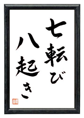 SIEBENMAL FALLEN, ACHTMAL WIEDER AUFSTEHEN Original Kalligraphie handgeschrieben in schwarzem Holzrahmen 32 x 22 cm