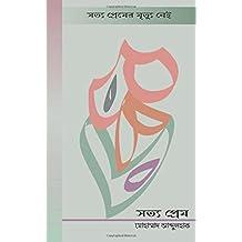 Satya Prema: True Love