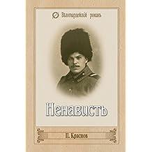 Ненависть (Белогвардейский роман) (Russian Edition)