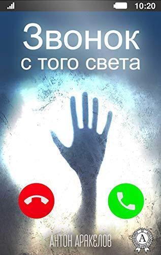 Звонок с того света (Russian Edition)