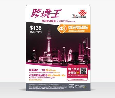 chinasim-cross-boarder-king-mainland-china-hk-prepaid-sim-karte-fur-china-hongkong-japan-telefon-und