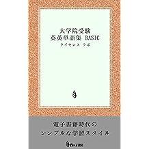 daigakuinjyuken eieitangosyuu basic (Japanese Edition)