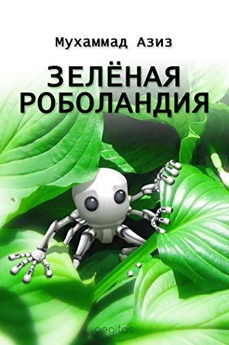 Зелёная Роболандия (Russian Edition)