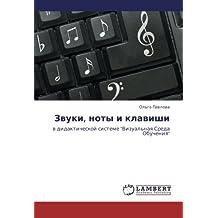 """Zvuki, noty i klavishi: v didakticheskoy sisteme """"Vizual'naya Sreda Obucheniya"""""""