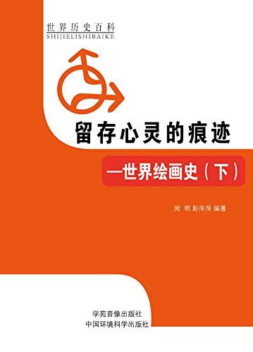 留存心灵的痕迹——世界绘画史(下) (Chinese Edition) por 明 闻