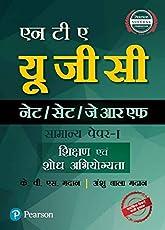 एन. टी. ए - यू. जी. सी. (नेट /सेट/जे आर एफ)  सामान्य पेपर-1 : शिक्षण एवं शोध अभियोग्यता (UGC NET/SET Paper 1 - Teaching and Research Aptitude in Hindi)