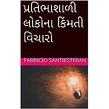 પ્રતિભાશાળી લોકોના કિંમતી વિચારો (Gujarati Edition)