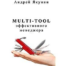 Multi-tool эффективного менеджера: Для руководителя