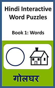 Hindi Interactive Word Puzzles Book 1: Words by [Books, Chanda]
