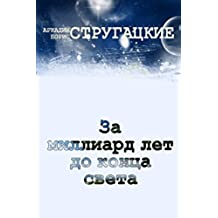 За миллиард лет до конца света (Russian Edition)