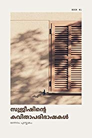 സുജീഷിന്റെ കവിതാപരിഭാഷകൾ: ഒന്നാം പുസ്തകം (Malayalam Edition)
