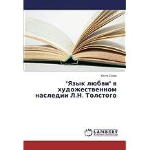 """""""Язык любви"""" в художественном наследии Л.Н. Толстого"""