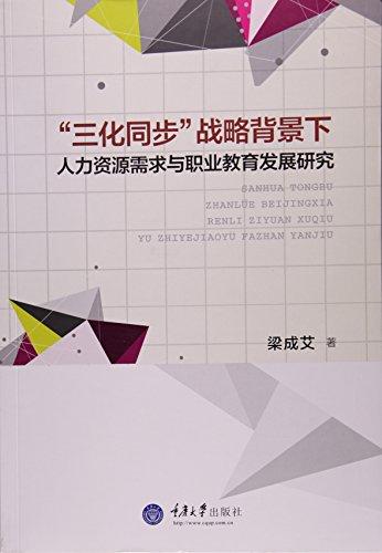 """教育""""9+3""""计划背景下中职生学习动机与质量研究"""