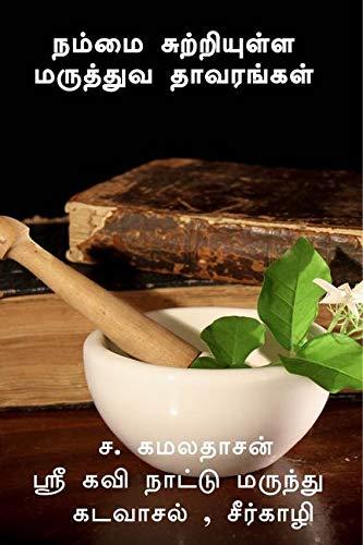 Surrounding ourselves Medicinal plants / நம்மை சுற்றியுள்ள மருத்துவ தாவரங்கள்