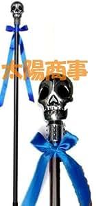 Skull cane Black Butler Ciel Phantomhive cane skull skeleton skeleton noble (japan import)