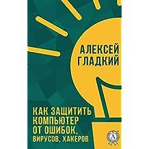 Как защитить компьютер от ошибок, вирусов, хакеров (Russian Edition)