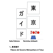 Nihon Guide (Guide Japan To The World) (Japanese Edition)