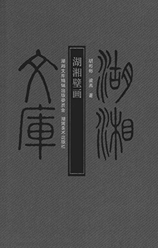 湖湘壁画 (English Edition) por 胡彬彬