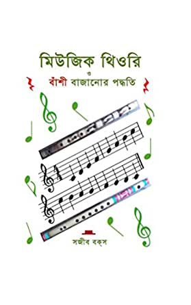 Music Theory and Flute Playing Method (in Bangla): Transverse flute