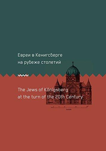 Евреи в Кёнигсберге на рубеже столетий/The Jews of Königsberg at the turn of the 20th Century