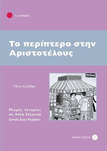 Stufe 1: Griechische Lektüren: To Periptero stin Aristotelous. Niveau 1