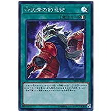 "Shadow ninjutsu of a Yu-Gi-Oh!/six Takeshi large troop (supermarket) / DBSW-JP007/deck build packing ""Spirit and WORIAZU"""