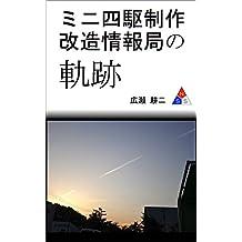 miniyonku seisaku kaizou jyohokyoku no kiseki (Japanese Edition)