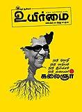 உயிர்மை இதழ் - கலைஞர் சிறப்பிதழ்: Uyirmmai Magazine - Kalaignar Special (Tamil Edition)
