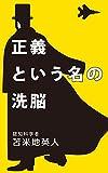 SEIGITOIUNANOSENNOU (Japanese Edition)