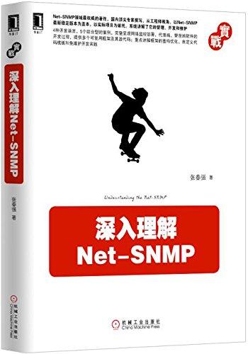 Snmp-net (深入理解Net-SNMP)